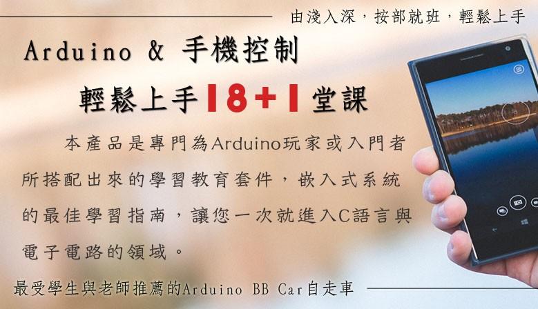 Arduino 18+1